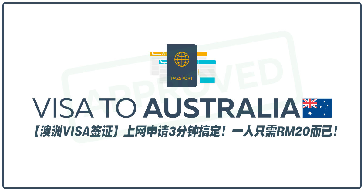 Photo of 【澳洲VISA签证】上网申请3分钟搞定!一人只需RM20而已!!