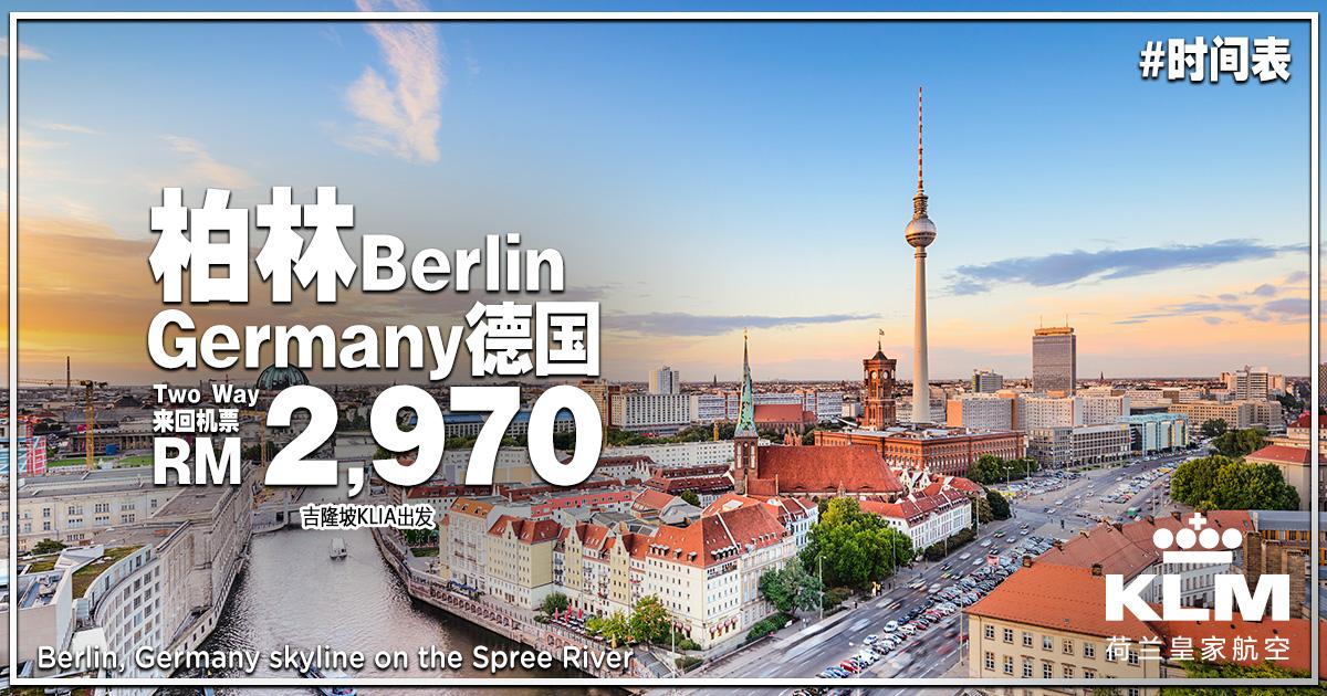 Photo of 【#时间表】搭KLM飞柏林Berlin,德国Germany!来回机票 RM2,970!包括行李+飞机餐![Exp: 1 Nov 2018]