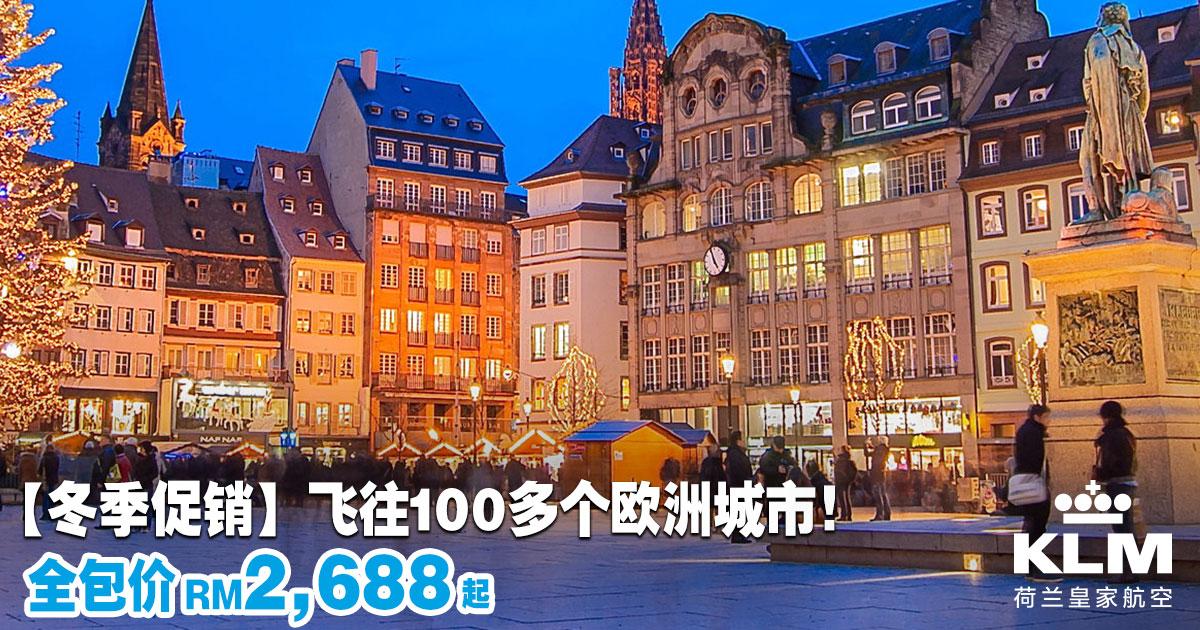 Photo of 【冬季促销】KLM荷兰皇家航空促销!飞往100多个欧洲城市!全包价RM2,688起!