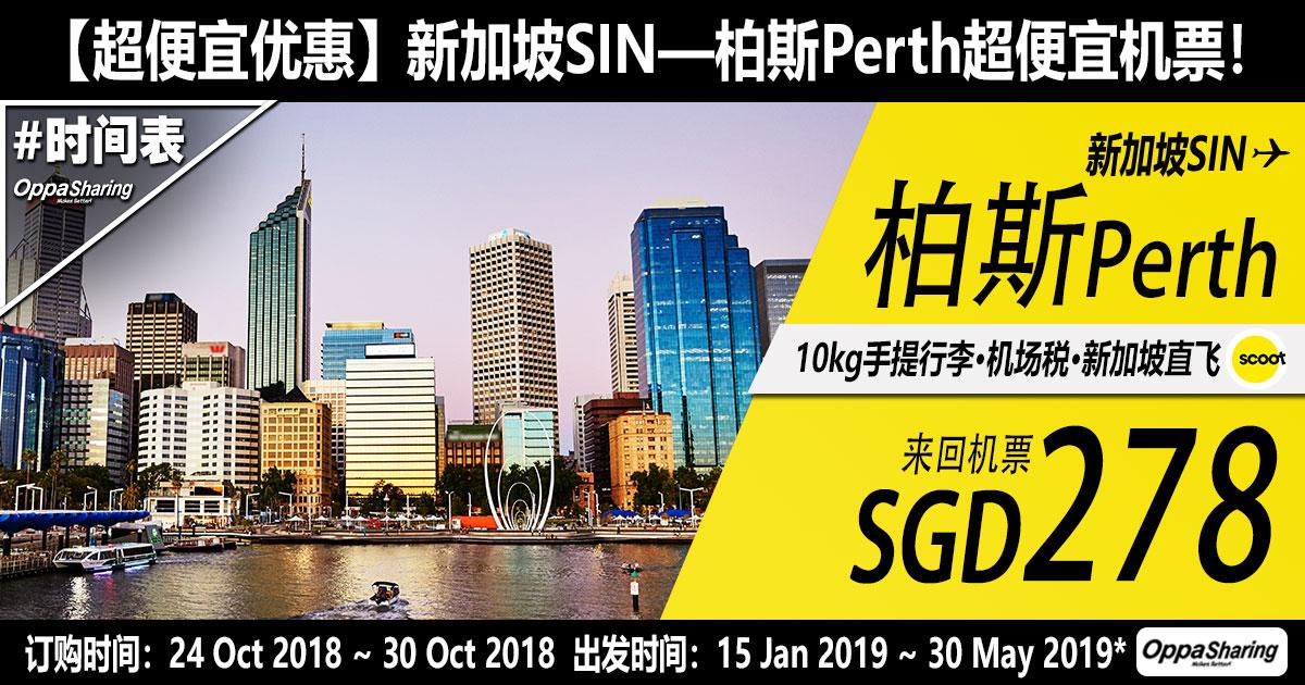 Photo of 【直飞优惠】新加坡SIN — 柏斯Perth 来回$278(RM839)来回![Exp: 28 Oct 2018]