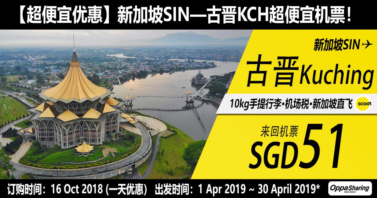 Photo of 【Scoot超便宜机票】新加坡SIN — 古晋KCH 来回$51 (RM152) [Exp: 16 Oct 2018]