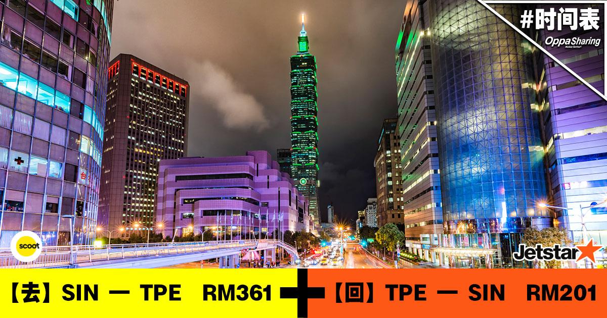 Photo of 【这样订比较便宜】新加坡SIN — 台北TPE 来回RM562![Exp: 28 Oct 2018]