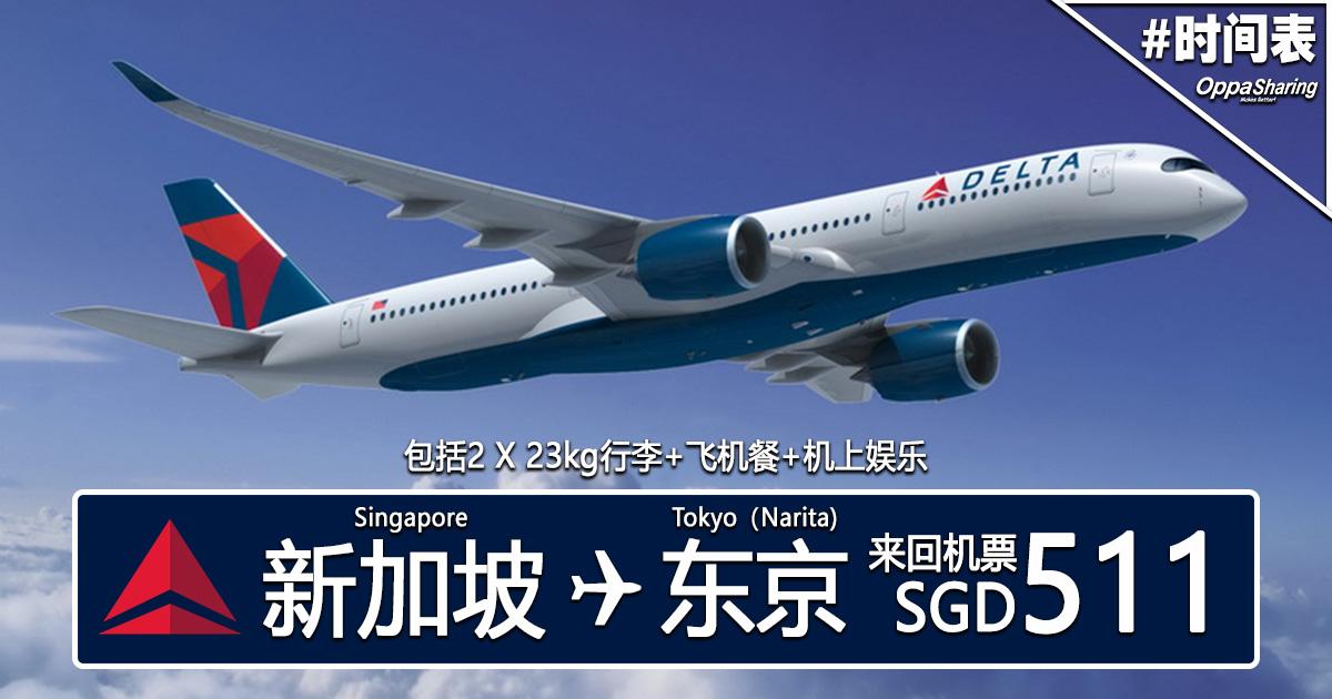 Photo of 新加坡SIN✈东京NRT 来回$511全包!包括46kg行李+飞机餐![Exp: 21 Oct 2018]