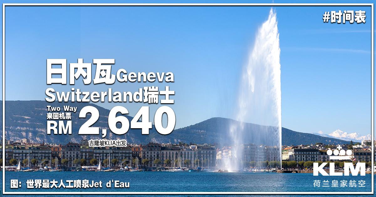 Photo of 【#时间表】搭KLM飞日内瓦Geneva,瑞士Switzerland!来回机票 RM2,640!包括行李+飞机餐![Exp: 1 Nov 2018]