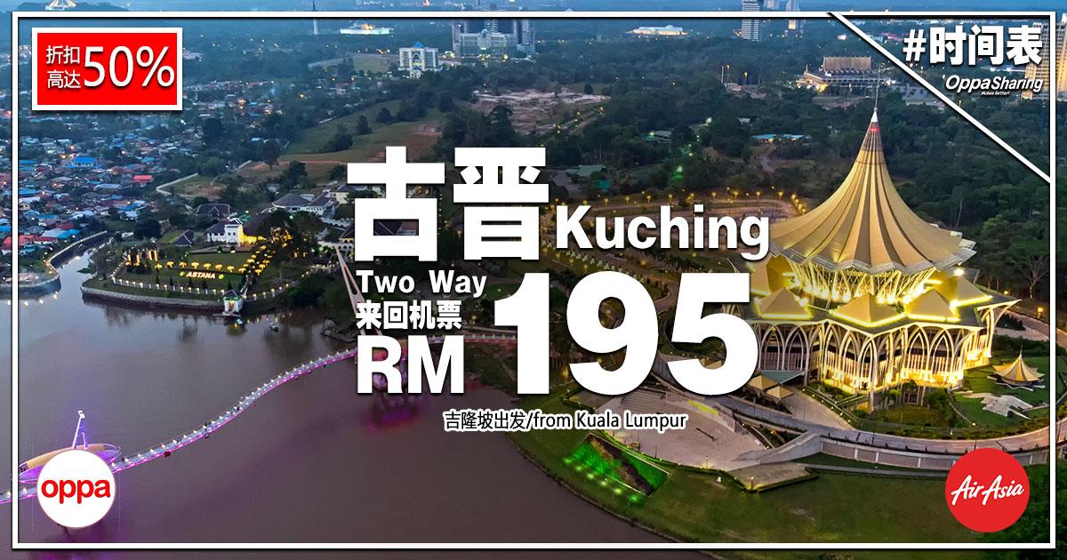 Photo of 【#时间表】吉隆坡KUL — 古晋Kuching 高达50%折扣 来回RM195 [Exp: 28 Oct 2018]