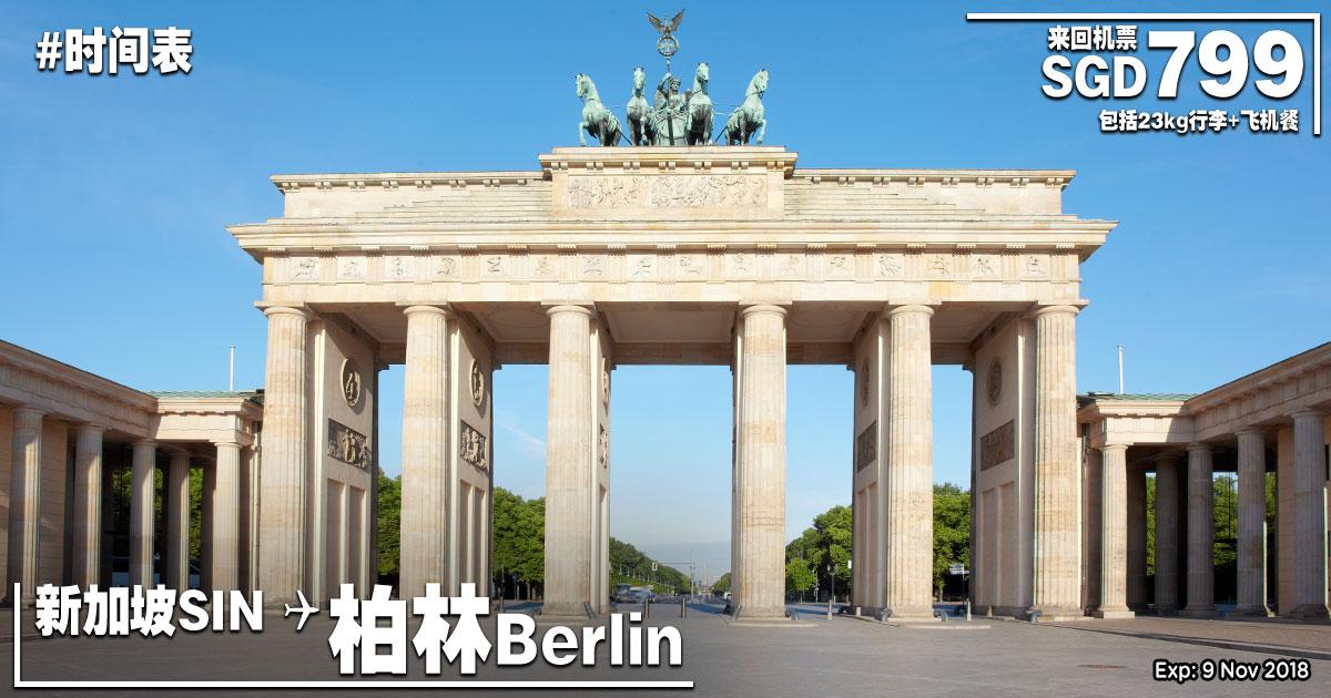 Photo of 【柏林Berlin】新加坡SIN — 柏林Berlin 来回SGD799!包括行李+飞机餐!!#AirFrance [Exp: 9 Nov 2018]