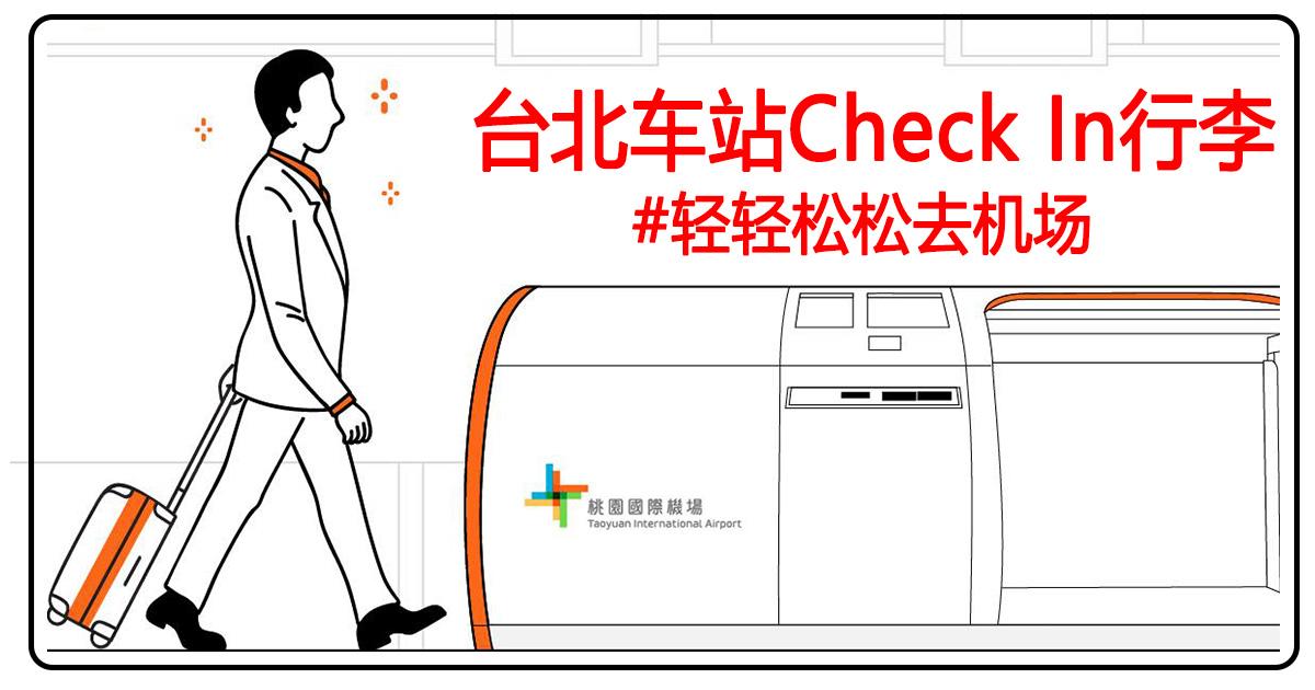 Photo of 搭AirAsia乘客的朋友可以在【台北车站A1站】Check In行李了!#轻轻松松去机场!