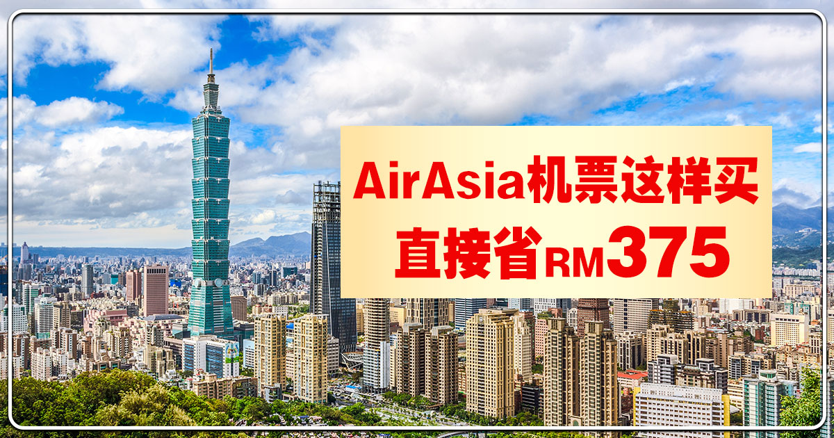Photo of 【旅游贴士】AirAsia机票这样买比较便宜!台北Taipei机票直接省RM375!