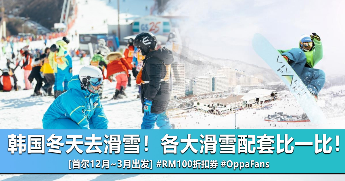 Photo of 韩国冬天去滑雪!各大滑雪配套比一比![首尔12月~3月出发] #RM100折扣券