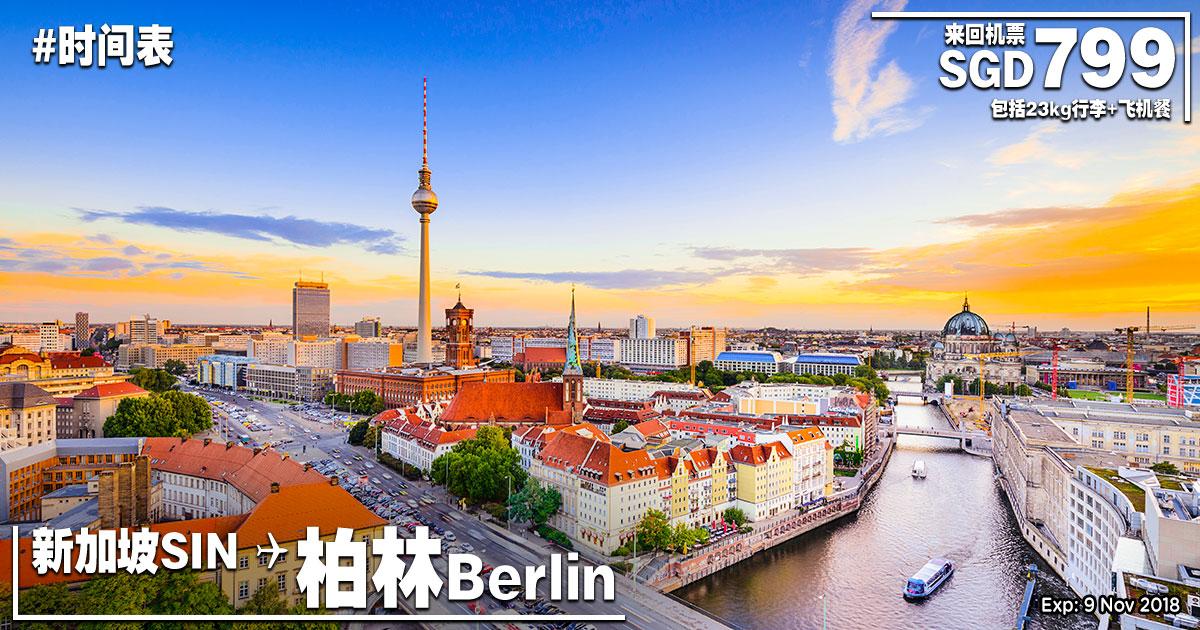 Photo of 【柏林Berlin】新加坡SIN — 柏林Berlin 来回SGD799!包括行李+飞机餐!!#FinAir [Exp: 9 Nov 2018]