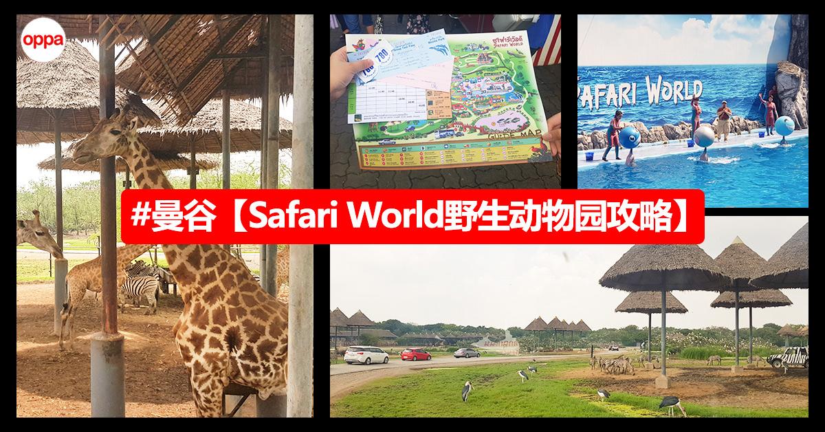 Photo of #泰国【曼谷自由行】Safari World野生动物园攻略