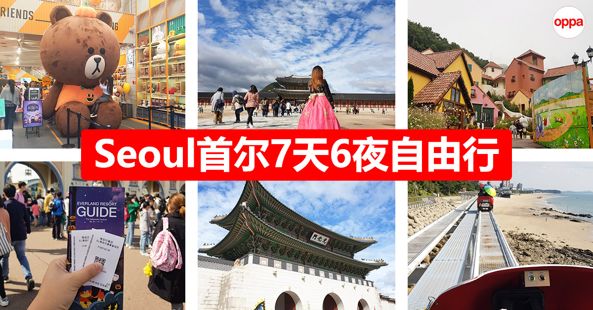 Photo of 【首尔Seoul自由行】7天6夜就酱玩!明洞+韩服体验+南怡岛+爱宝乐园!
