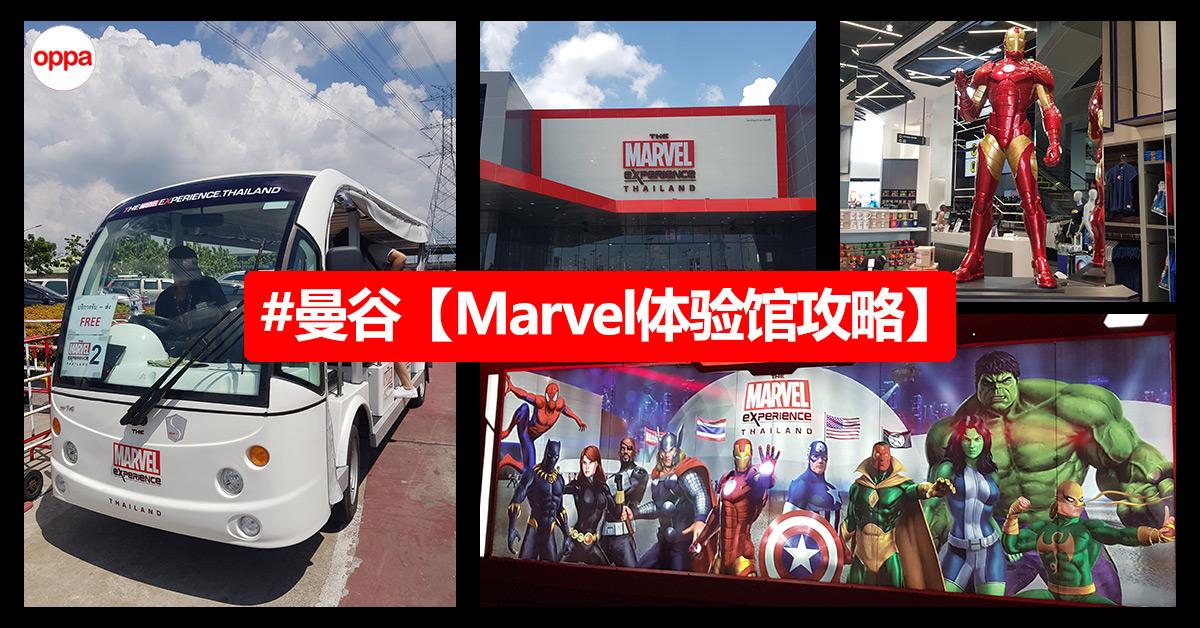 Photo of #泰国【Marvel漫威体验馆】贴士+交通+攻略