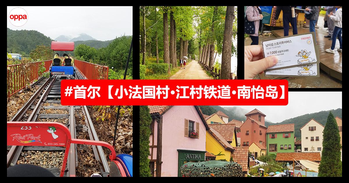 Photo of #韩国【首尔】小法国村+江村铁道+南怡岛