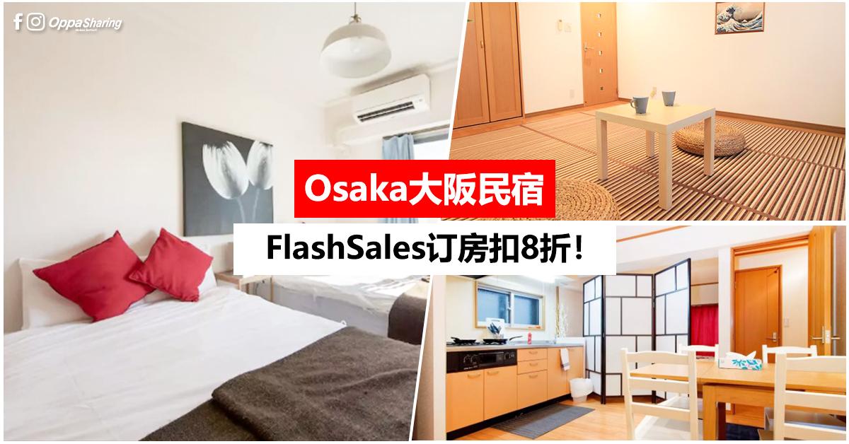 Photo of 【大阪CP值高民宿】订房扣八折 · 超值预定 · 10天FlashSales