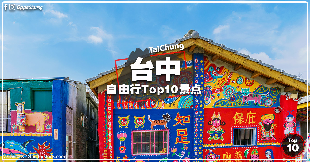 Photo of 【TaiChung台中】自由行10大必去景点!