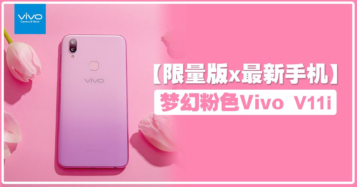 Photo of 【限量版粉色Vivo V11i 】AI智慧拍照+ 4GB Ram+128GB