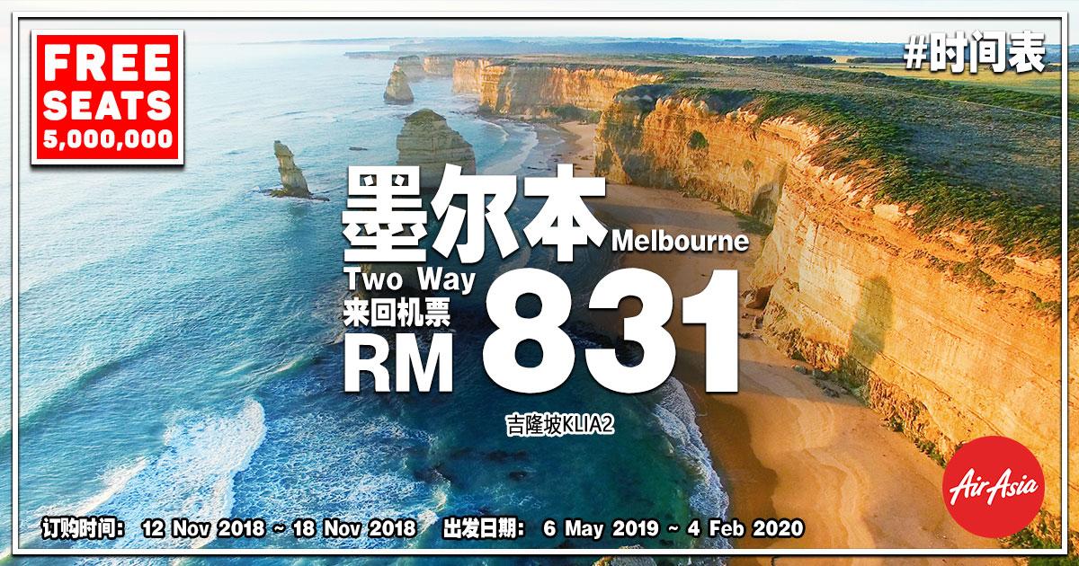 Photo of 【#时间表】吉隆坡KUL — 墨尔本Melbourne 来回RM831!#FREESEATS [Exp: 18 Nov 2018]