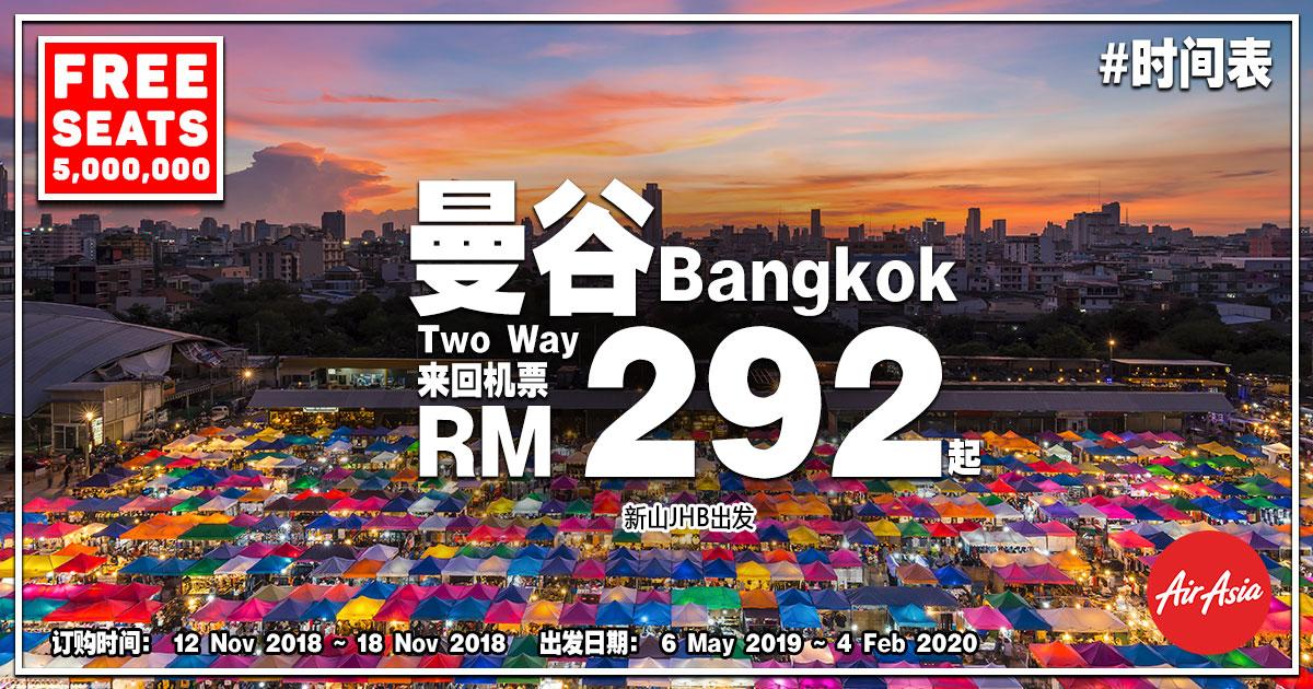 Photo of 【#时间表】新山JHB — 曼谷Bangkok 来回RM292起!#零机票 [Exp: 18 Nov 2018]