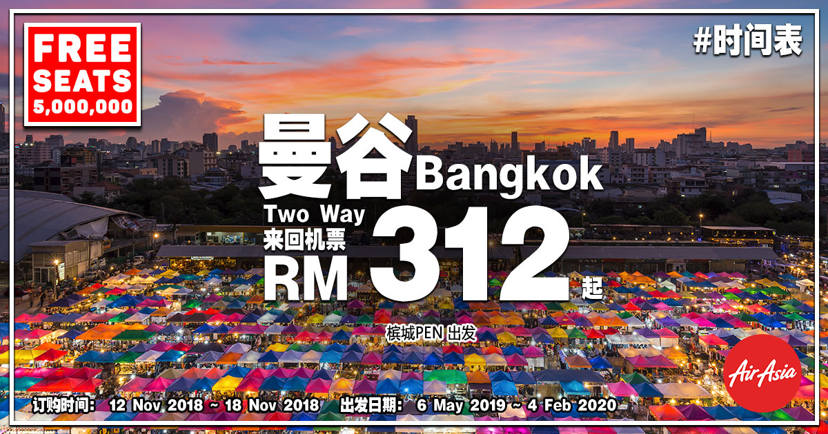 Photo of 【#时间表】槟城PEN — 曼谷Bangkok 来回RM312起!#零机票 [Exp: 18 Nov 2018]