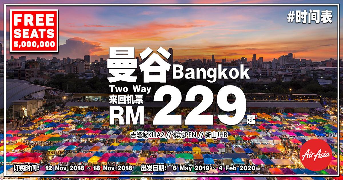 Photo of 【#时间表】吉隆坡KUL/槟城PEN/新山JHB — 曼谷Bangkok 来回RM229起!#零机票 [Exp: 18 Nov 2018]