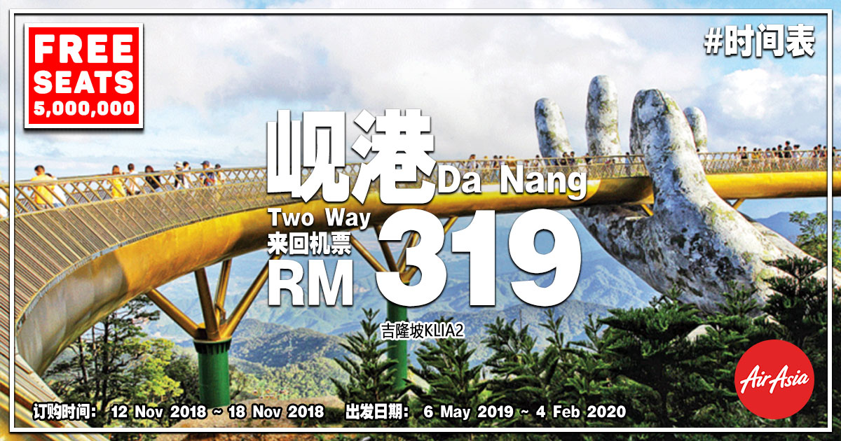 Photo of 【#时间表】吉隆坡KUL — 岘港Da Nang 来回RM319!#FREESEATS [Exp: 18 Nov 2018]