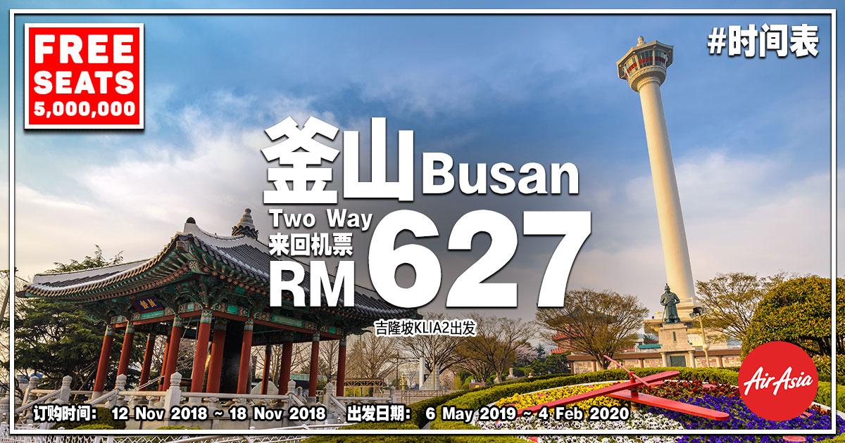 Photo of 【零机票FREE SEATS优惠】吉隆坡KUL — 釜山Busan 来回RM627!#时间表 [Exp: 18 Nov 2018]