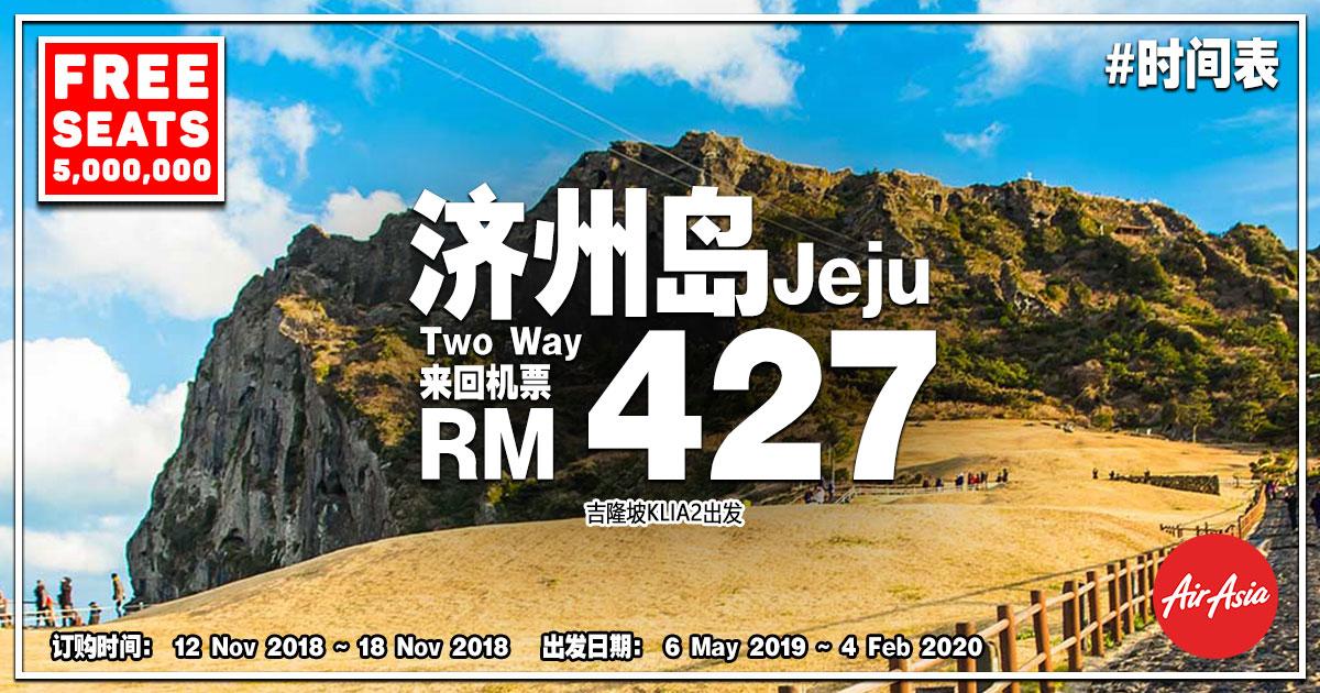 Photo of 【零机票FREE SEATS优惠】吉隆坡KUL — 济州岛Jeju 来回RM427!#时间表 [Exp: 18 Nov 2018]