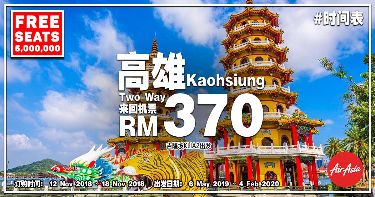 Photo of 【零机票FREE SEATS优惠】吉隆坡KUL — 高雄Kaohsiung 来回RM370!#时间表 [Exp: 18 Nov 2018]