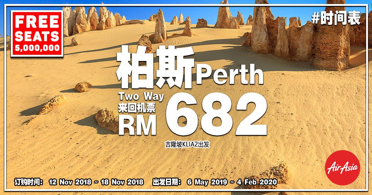 Photo of 【零机票FREE SEATS优惠】吉隆坡KUL — 柏斯Perth 来回RM682!#时间表 [Exp: 18 Nov 2018]