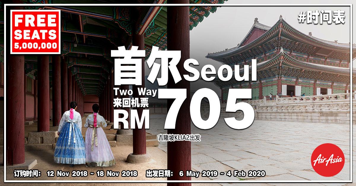 Photo of 【零机票FREE SEATS优惠】吉隆坡KUL — 首尔Seoul 来回RM705!#时间表 [Exp: 18 Nov 2018]