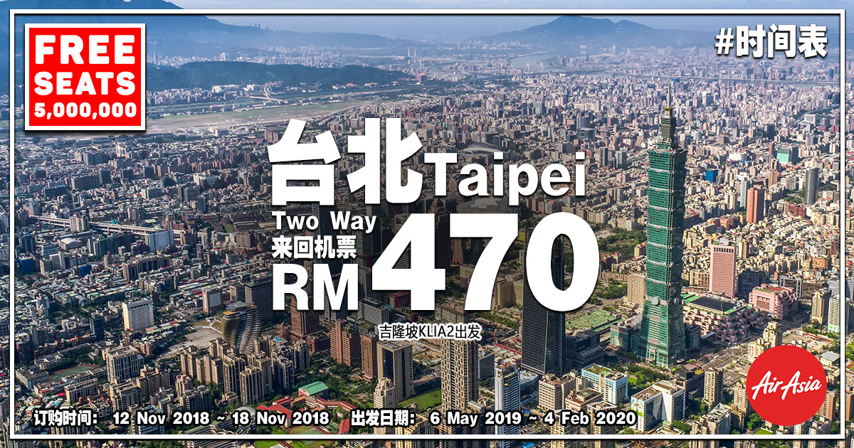 Photo of 【零机票FREE SEATS优惠】吉隆坡KUL — 台北TPE 来回RM470!#时间表 [Exp: 18 Nov 2018]
