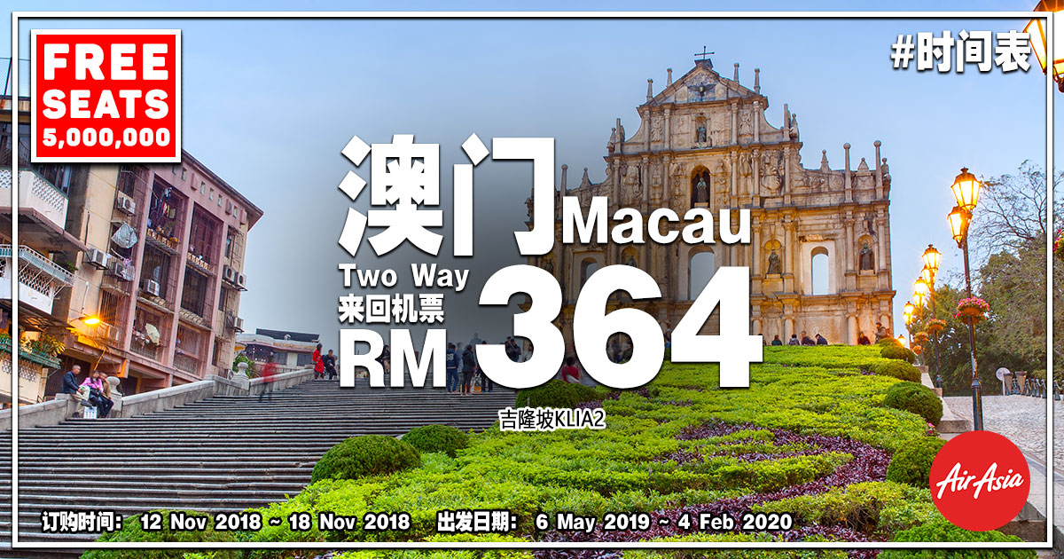 Photo of 【#时间表】吉隆坡KUL — 澳门Macau 来回RM364!#FREESEATS [Exp: 18 Nov 2018]