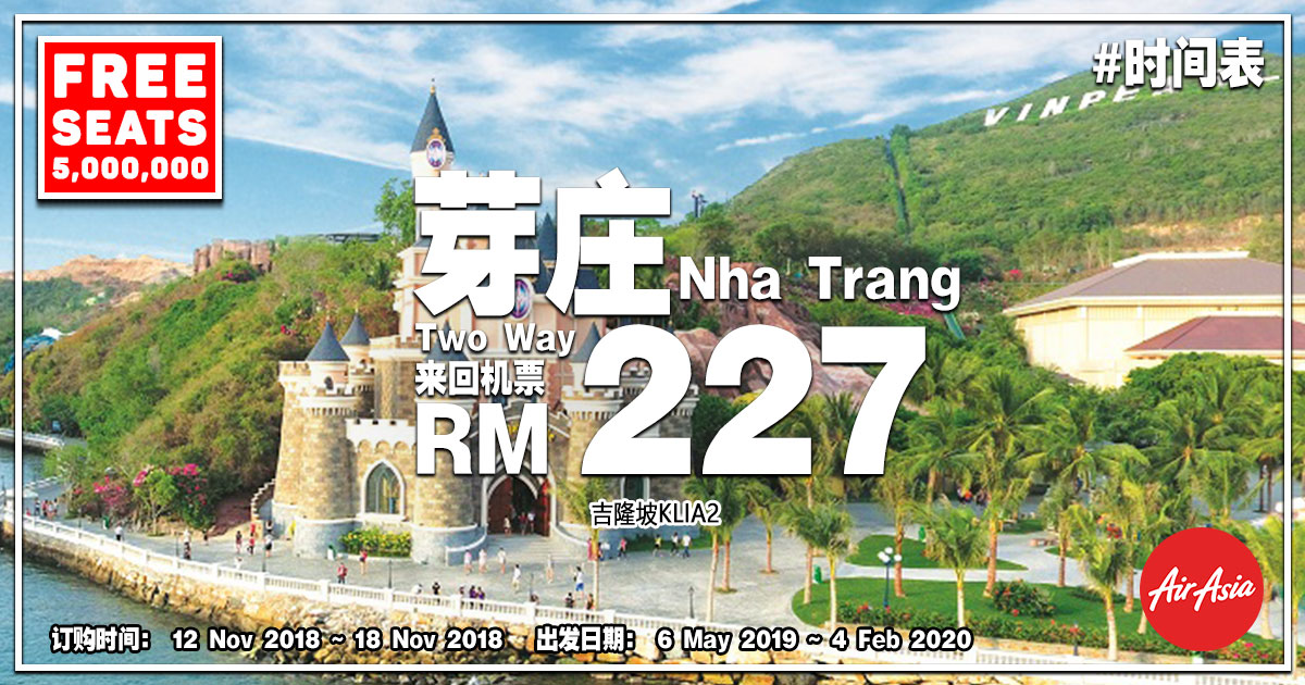 Photo of 【#时间表】吉隆坡KUL — 芽庄Nha Trang 来回RM227!#FREESEATS [Exp: 18 Nov 2018]