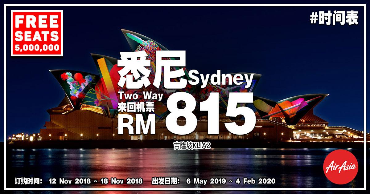 Photo of 【#时间表】吉隆坡KUL — 悉尼Sydney 来回RM815!#FREESEATS [Exp: 18 Nov 2018]