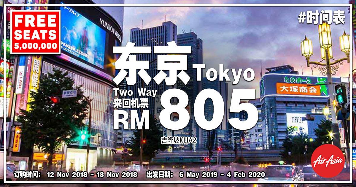 Photo of 【#时间表】吉隆坡KUL — 东京Tokyo 来回RM805!#FREESEATS [Exp: 18 Nov 2018]
