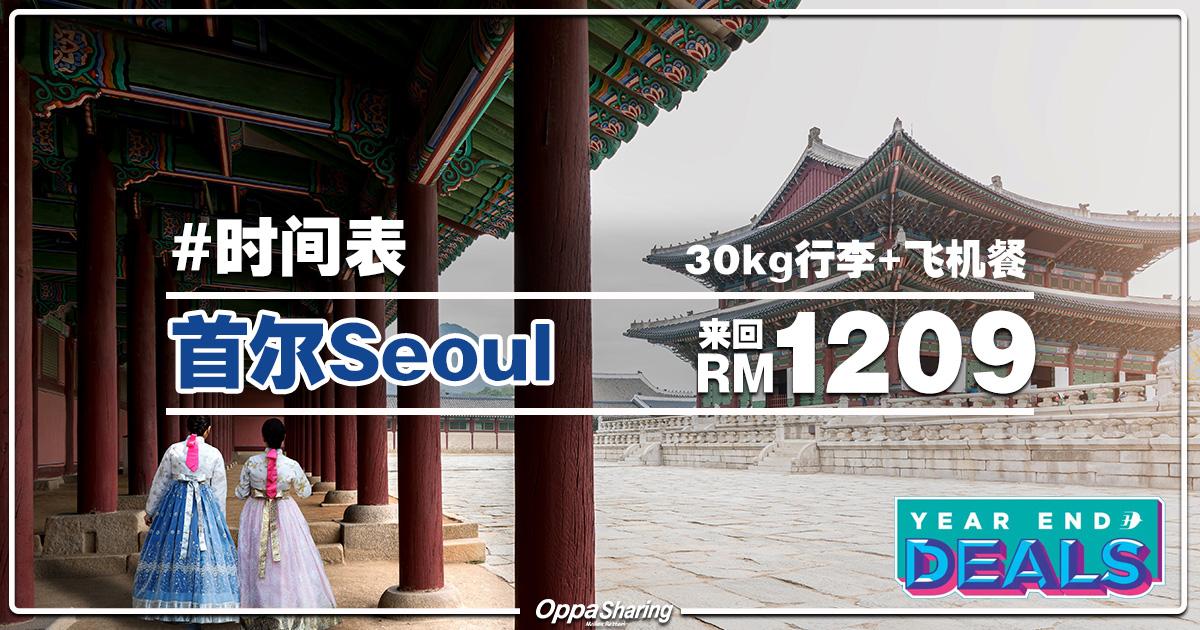 Photo of 【YEAR END DEALS】吉隆坡KUL — 首尔Seoul 来回机票RM1,209(包括30kg行李+飞机餐)[Exp: 16 Nov 2018]