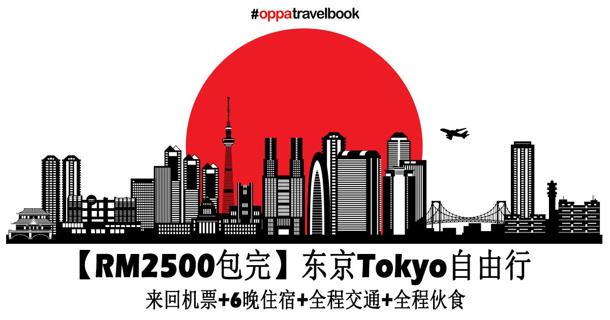 Photo of 【RM2500包完】东京Tokyo自由行!机票+住宿+交通+伙食!