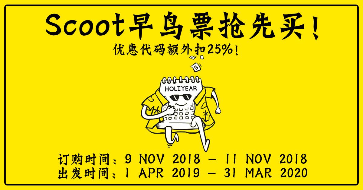 Photo of Scoot早鸟票抢先买!优惠代码额外扣25%!!出发时间:1 April 2019 ~ 31 March 2020!!