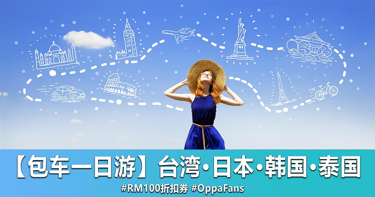 Photo of 【包车一日游】台湾/韩国/日本/泰国大折扣!一天折扣RM100!#OppaFans专属优惠!