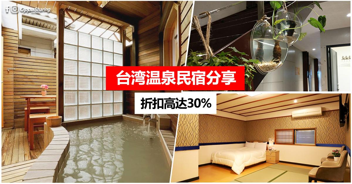 Photo of #台湾【温泉民宿分享】折扣高达30%