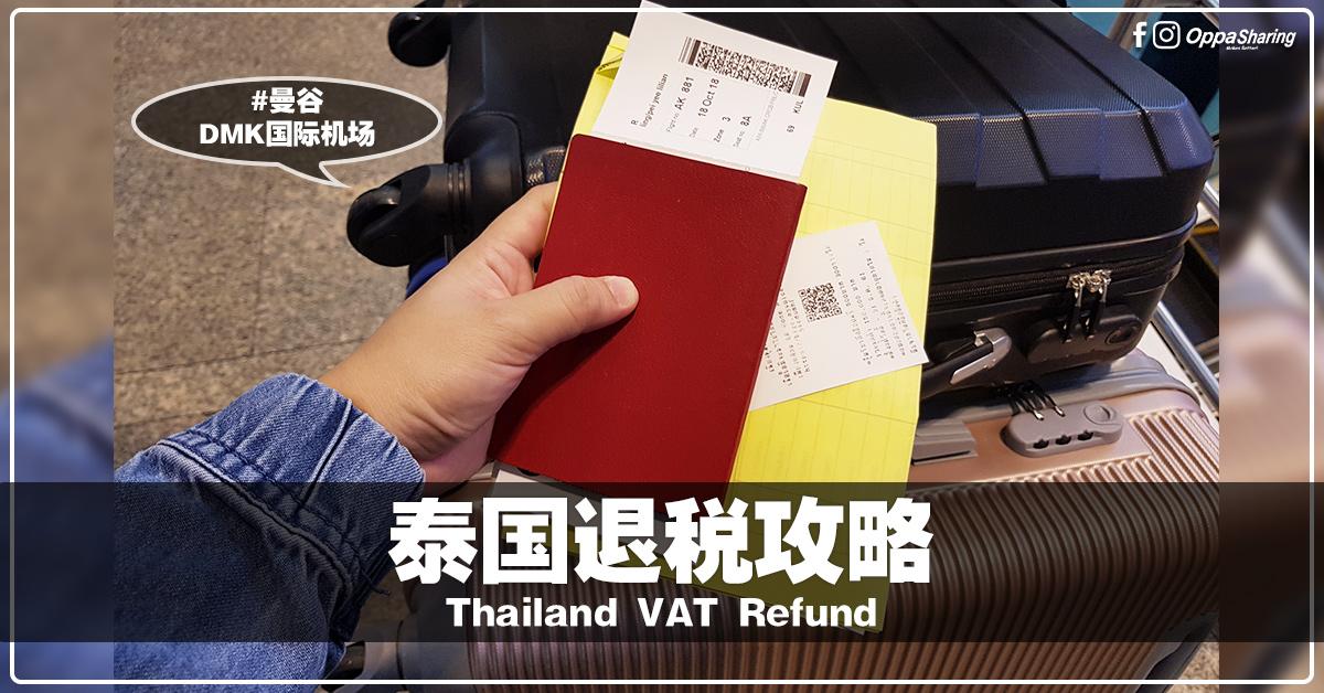 Photo of 《泰国退税 Thailand VAT Refund》#DMK机场 #BKK机场