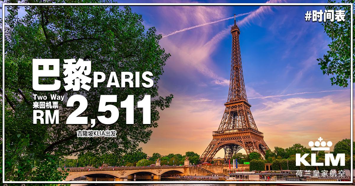 Photo of 【#时间表】搭KLM飞巴黎Paris!来回机票 RM2,511!包括行李+飞机餐![Exp: 13 Jan 2019]