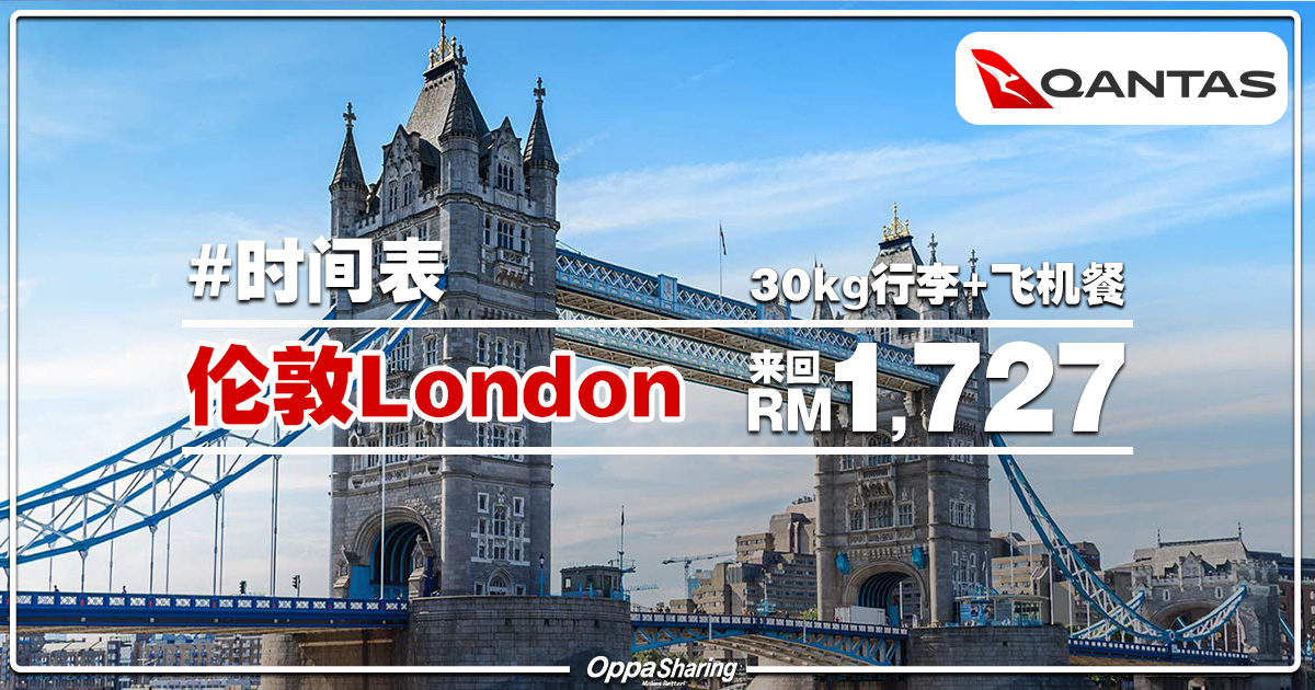 Photo of 【欧洲Europe机票】吉隆坡KUL — 伦敦London 来回机票RM1,727(包括30kg行李+飞机餐)[Exp: 28 Jan 2019]