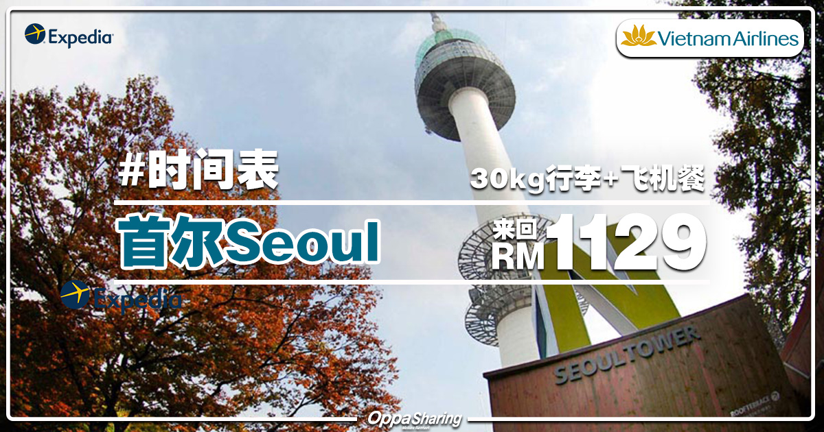 Photo of 【#时间表】吉隆坡KUL — 首尔Seoul 来回RM1129!包括30kg行李+飞机餐 [Exp: 31 Jan 2019]