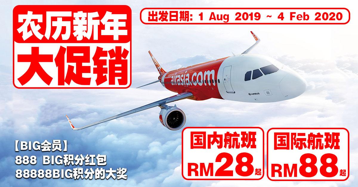 Photo of 亚航AirAsia新春优惠迎新年! 国内RM28起!国际航班RM88起!