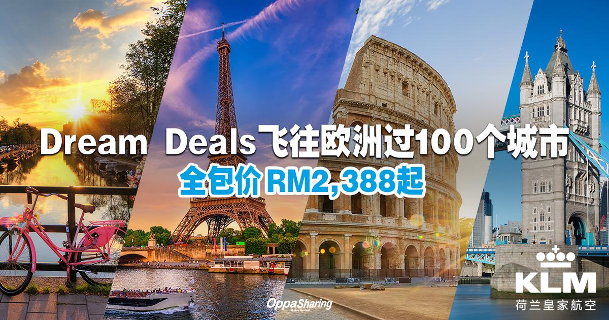 Photo of 【DREAM Deals】KLM荷兰皇家航空大促销!飞往100多个欧洲城市!全包价从RM2,388起!