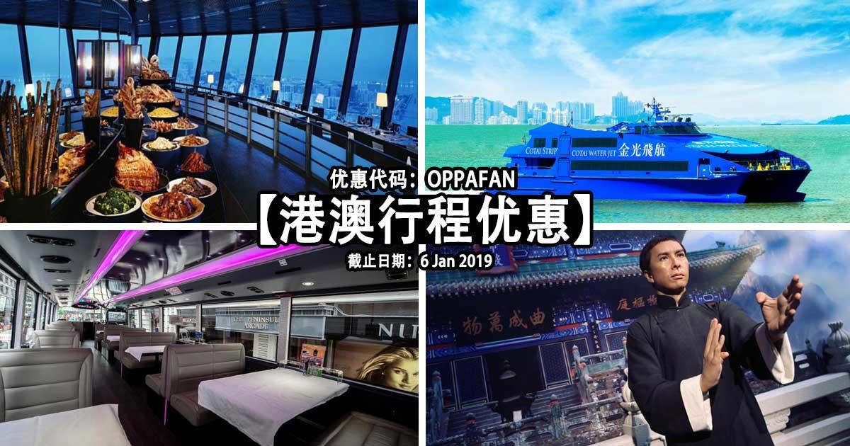 Photo of 【OppaFans】KKday优惠!香港/澳门行程!