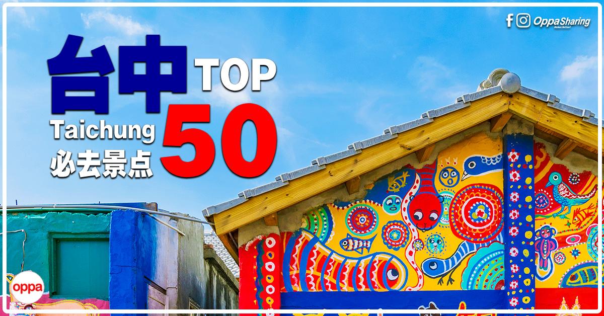 Photo of 【台中TaiChung】自由行必去的Top50景点!