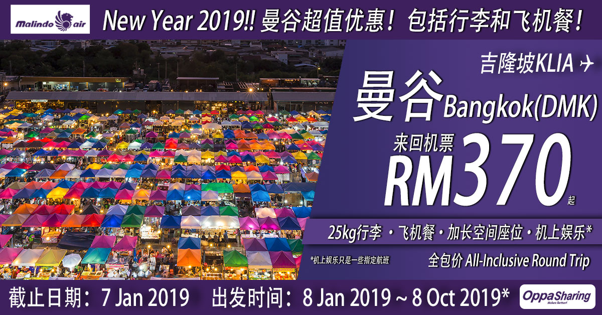 Photo of 【#时间表】吉隆坡KUL — 曼谷Bangkok 来回RM370!包括行李+飞机餐![Exp: 7 Jan 2019]